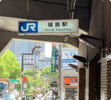 JR大阪環状線「福島駅」