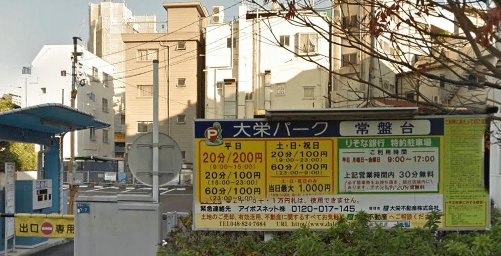 東京本店駐車場