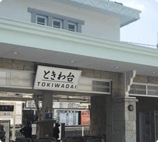 東武東上線「ときわ台駅」