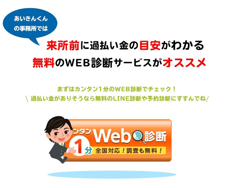 無料のWEB診断サービス