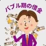 過払い金体験談Vol.14