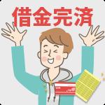 過払い金体験談Vol.15