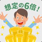 過払い金体験談Vol.18
