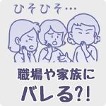 過払い金体験談Vol.2