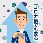 過払い金体験談Vol.22