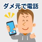 過払い金体験談Vol.23