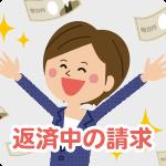 過払い金体験談Vol.24