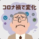 過払い金体験談Vol.26