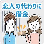 過払い金体験談Vol.27