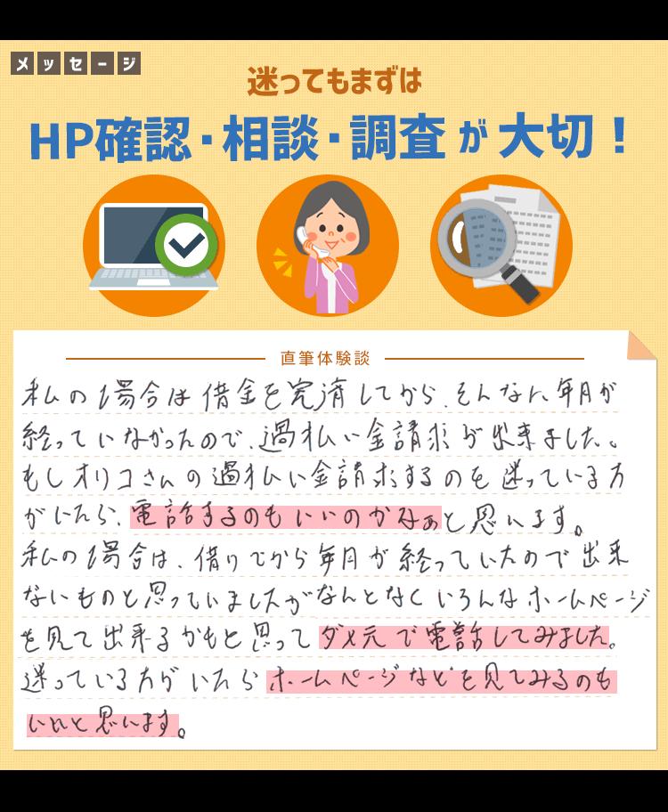 HP確認・相談・調査