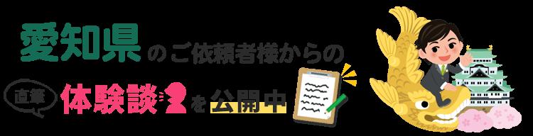 愛知県アンケート