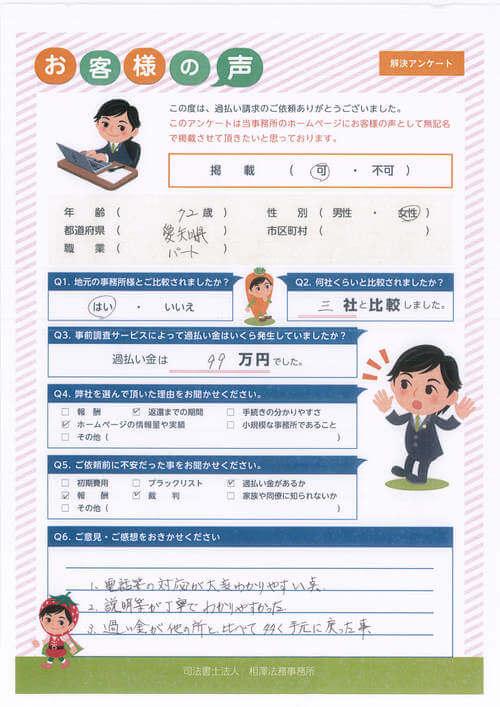 ありがとうの声:愛知県