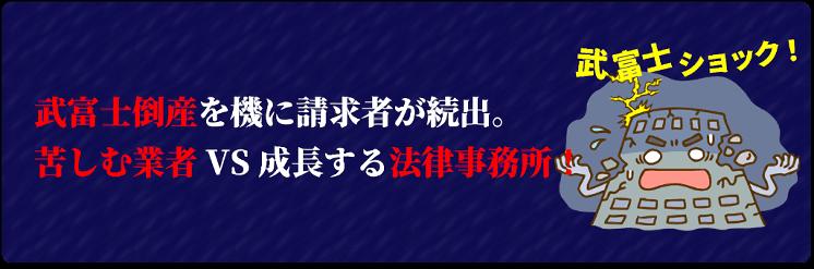 業者倒産がリアル化した「武富士ショック」