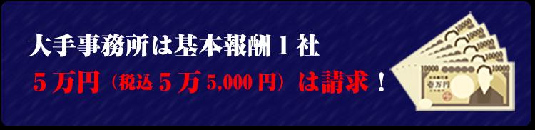 大手事務所は基本報酬5万円