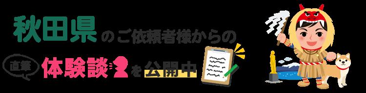 秋田県アンケート