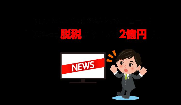 司法書士脱税!2年間で2億円!