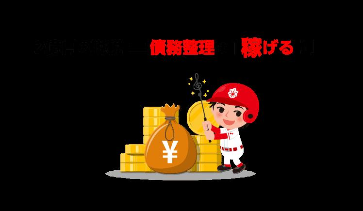 2年間で2億円=債務整理は稼げる!