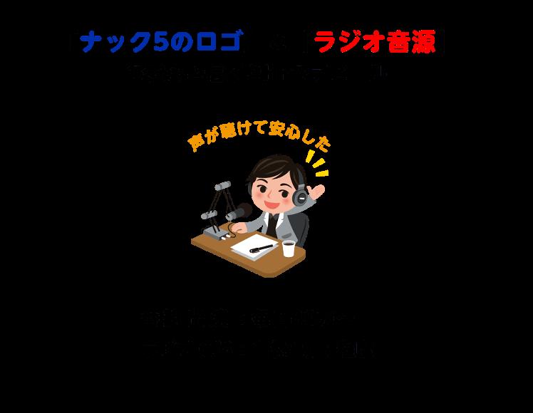 「ナック5のロゴ」と「ラジオ音源」で安心と信頼をHPでアピール