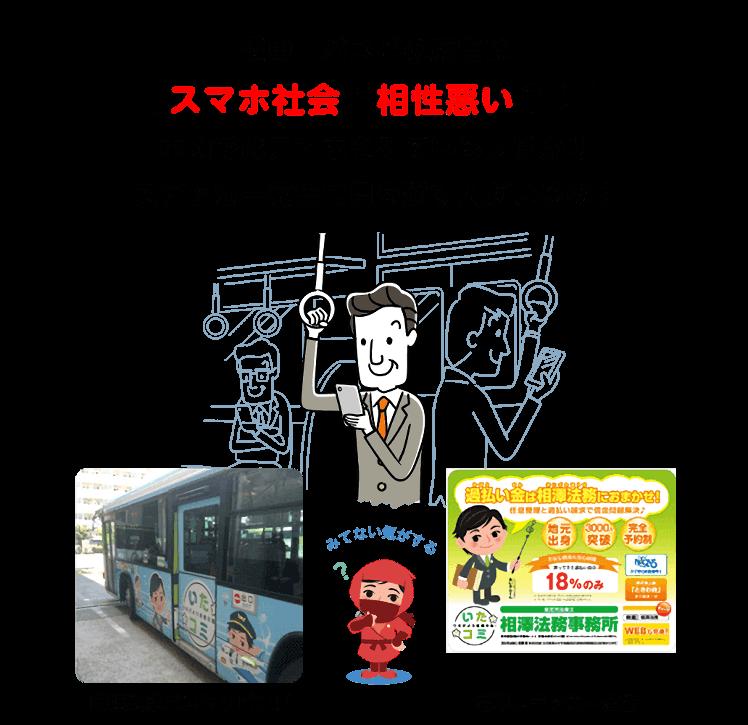 電車・バスなどの広告はスマホ社会と相性悪い?!