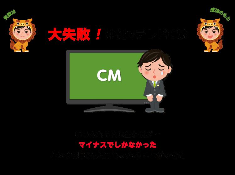 大失敗!沖縄でテレビCM