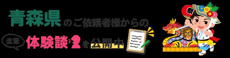 青森県アンケート