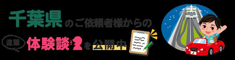 千葉県アンケート