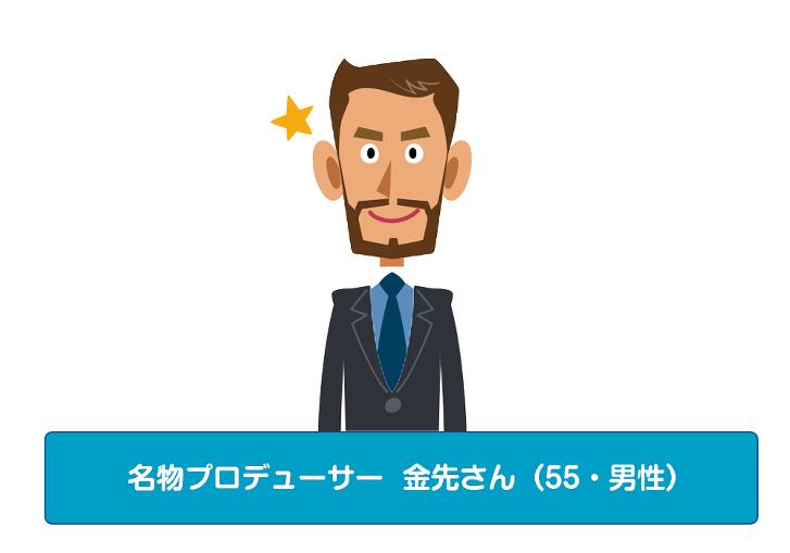 名物プロデューサー金先さん(55・男性)