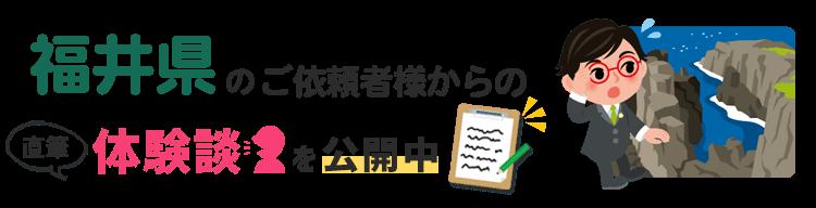 福井県アンケート