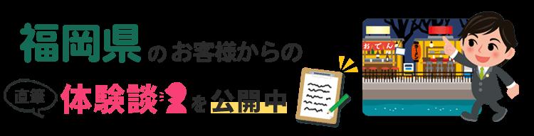 福岡県アンケート