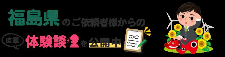 福島県アンケート