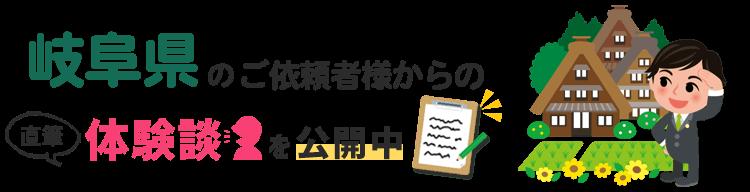 岐阜県アンケート