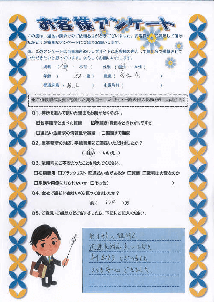 ありがとうの声:羽島市