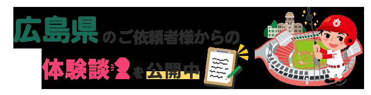 広島県アンケート