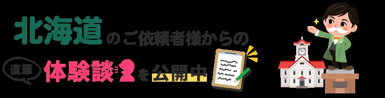 北海道アンケート