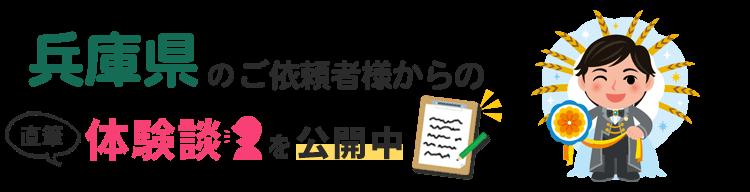 兵庫県アンケート