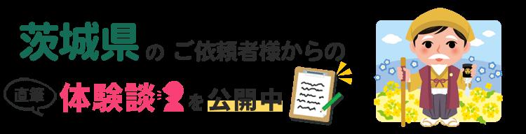 茨城県アンケート
