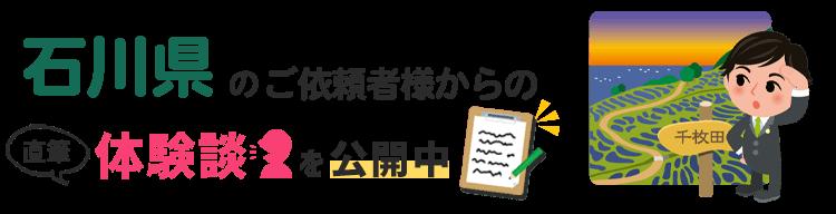 石川県アンケート