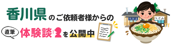 香川県アンケート