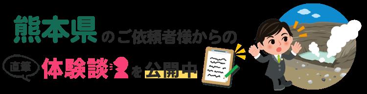 熊本県アンケート