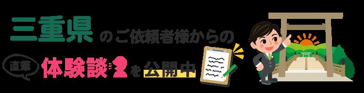 三重県アンケート