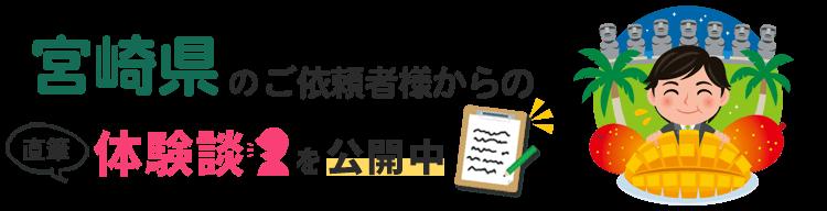 宮崎県アンケート