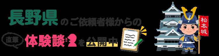 長野県アンケート
