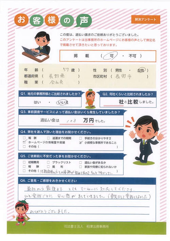 ありがとうの声:長野市