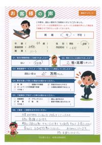 ありがとうの声:小県郡長和町