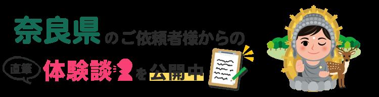 奈良県アンケート