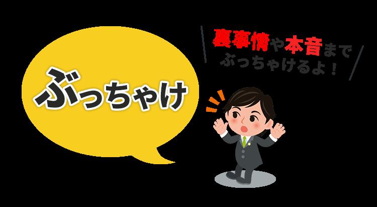 「あいきんくんぶっちゃけ」シリーズ