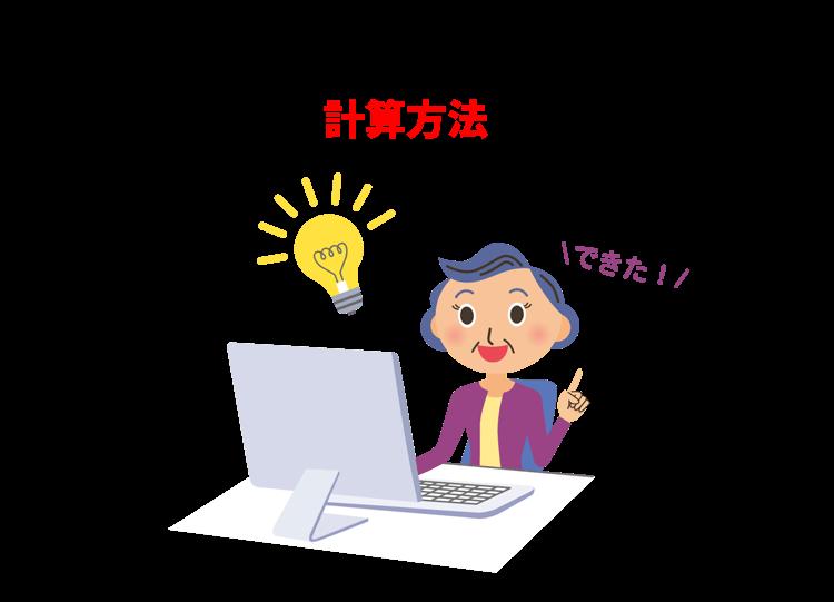 おすすめ無料計算ソフトと計算方法を紹介