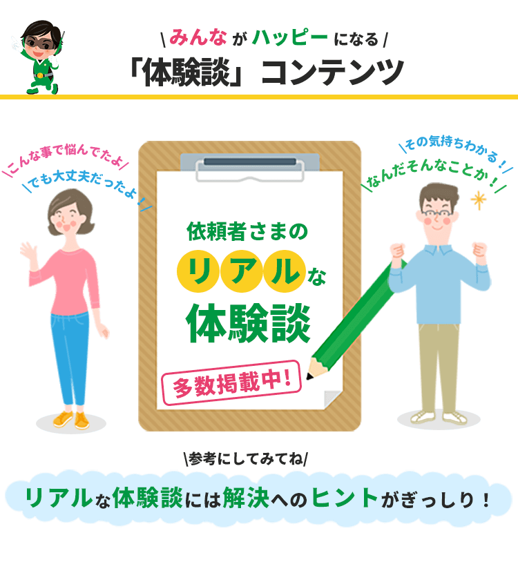 体験談を書いて1万円OFF!