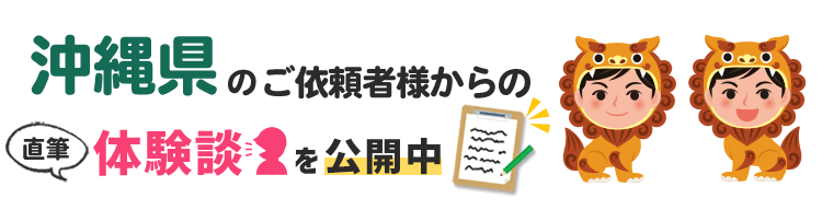 沖縄県アンケート