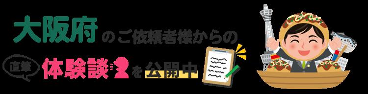 大阪府アンケート